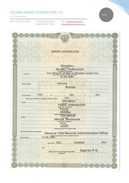 download russian birth certificate template clipart birth certificate translation russian language - Birth Certificate Translation Template Russian To English