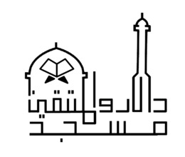 Mosque Drawing Sketch Child Islam Design Line Font Pattern